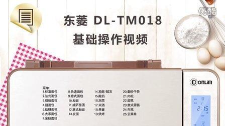 东菱TM018面包机基础教学