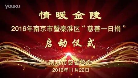 """2016.11.22.南京""""慈善一日捐""""启动仪式"""