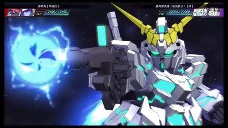 【Anan】PS4《SD高达G世纪创世》UC0096 独角兽