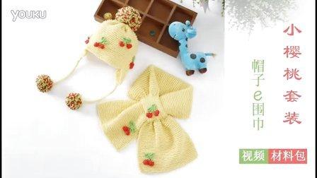 猫猫编织教程小樱桃套装-帽子棒针毛线编织教程花样图片