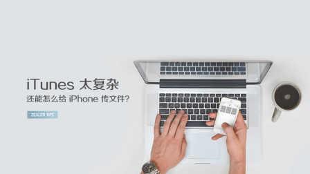 iTunes 太复杂,还能怎么给 iPhone 传文件?