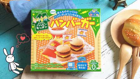爱茉莉儿的食玩世界 第二季 迷你汉堡包套餐