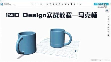 123D Design系列教程之马克杯[小不点开放实验室]NO.60