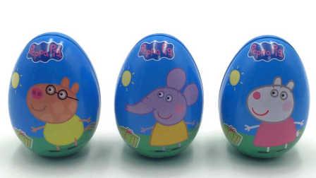 玩具SHOW奇趣蛋出奇蛋 小猪佩奇惊喜玩具蛋 粉红猪小妹奇趣蛋拆出面包超人 猪小妹拆出面包超人
