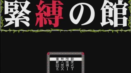 【奉命在先】紧缚之馆 试玩实况解说PLAY(DOS游戏)伟弘