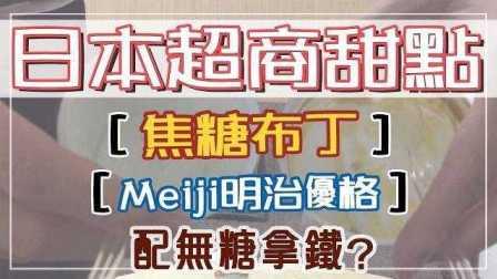 日本便利店小吃 焦糖布丁,Meiji明治优格,无糖拿铁试吃!!