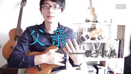 【小鱼吉他屋】《父亲》筷子兄弟 ukulele尤克里里 弹唱教学