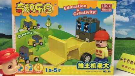 【积木拼装玩具】奇积乐园推土机老大猪猪侠拼装积木玩具