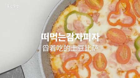 【美食男女】西餐 - 舀着吃的土豆比萨
