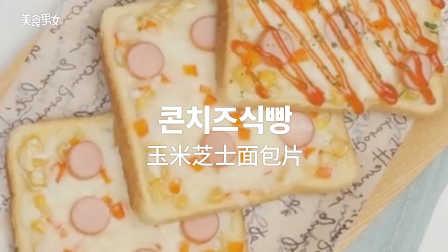 【美食男女】零食 - 玉米芝士面包片