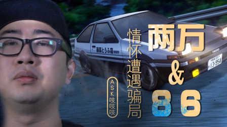 ASK吱吱吱 第一季 2万买了这辆漂移神车藤原家的豆腐打翻在地
