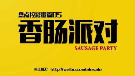 【盘点控】彩蛋篇05:香肠派对