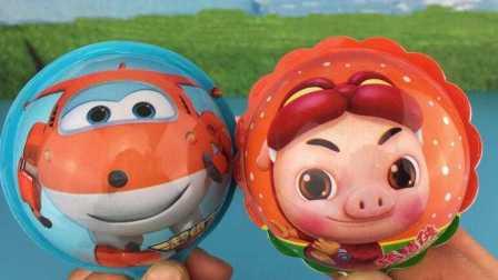 【奇趣蛋出奇蛋】小猪佩奇拆超级飞侠2猪猪侠之梦想守卫者奇趣蛋玩具