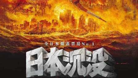 日本沉没海底,中国救吗