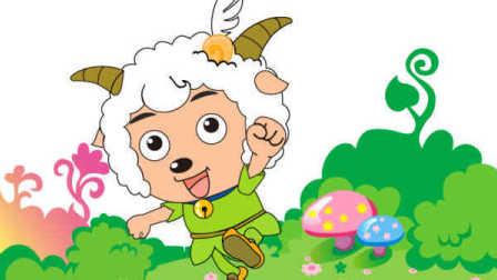 喜羊羊与灰太狼全集大冒险  喜羊羊与灰太狼 羊羊快乐的一年 美羊羊 小灰灰 灰太狼 懒羊羊