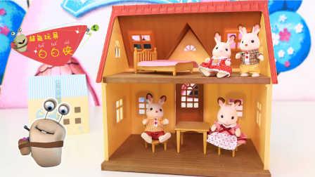 白白侠玩具秀:森贝儿家族 巧克力兔家的玩具屋
