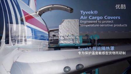 Tyvek® 货运隔热罩为运输中的货物提供全方位保护