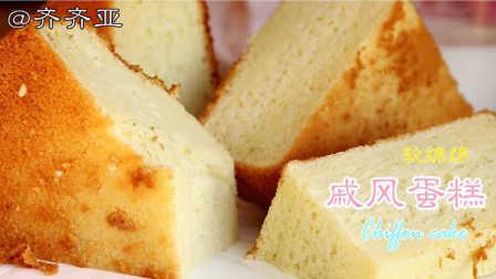 【美食】软绵绵的戚风蛋糕