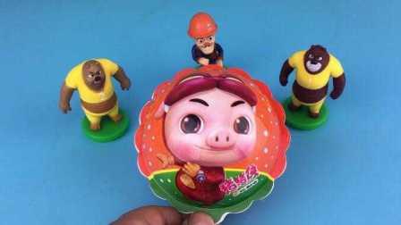 【奇趣蛋出奇蛋】熊出没之冬日乐翻天拆猪猪侠梦想守卫者奇趣蛋玩具