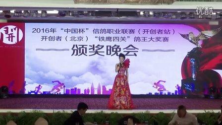 """2016""""中国杯""""开创者站颁奖晚会演出"""