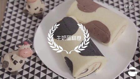 麦馆 第一季 牛奶蛋糕卷