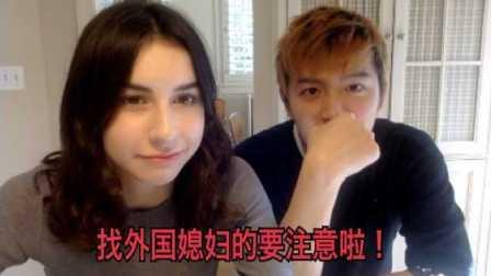 【Kat & Sid】美国妹子成为中国媳妇前必须会做的?