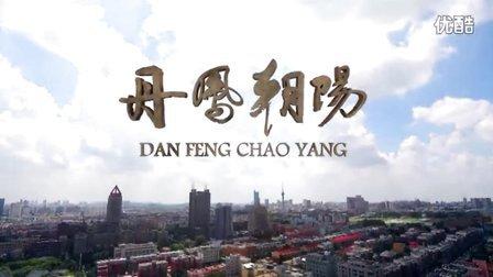 发现长春:系列纪录片《丹凤朝阳》第二集《家国岁月》