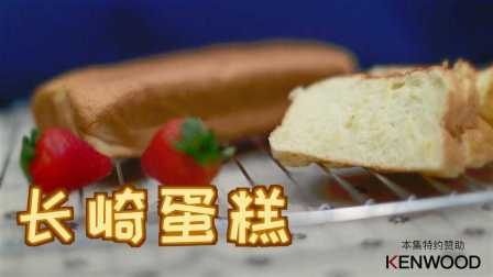 i烘焙美食实验室 2016 长崎蛋糕 39
