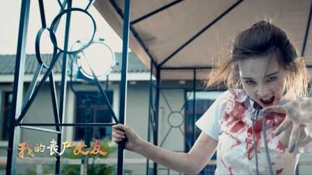 电影《我的丧尸女友》片花,丧尸复活后大跳性感舞蹈