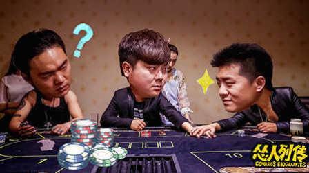 【怂人列传】第六集:千万别跟赌神玩横!