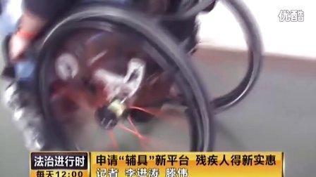 北京残联新辅具政策 法制进行时