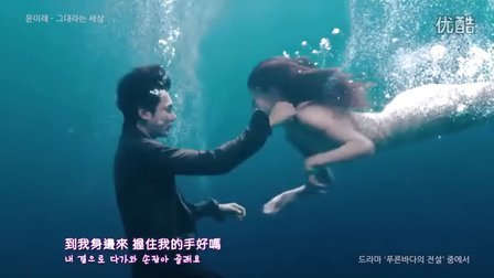 【OST】T尹美莱《You are my world》(《蓝色大海的传说》主题曲)韩语中字「全智贤&李敏镐&李熙俊&申惠善」蓝色海洋的传说 蓝海传说