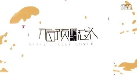 【杨洋】【饭制电视剧】不可预料的恋人-第一集(杨洋X赵丽颖X谭松韵X林更新X张赫X石安妮)
