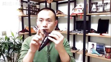 12孔陶笛教学视频 《指法篇》