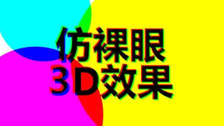 【PS黑科技】如何快速仿裸眼3d效果