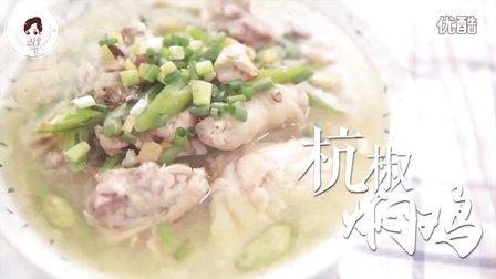 杭椒焖鸡 32