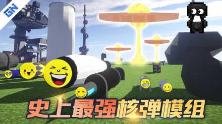 【我的世界&MineCraft】我的模组EP36-HBM的核能科技模组
