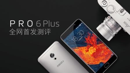 全网首发 | 魅族 2016 真旗舰 PRO 6 Plus 评测
