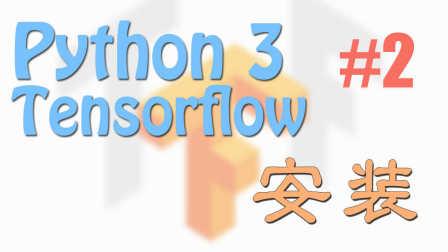 莫烦 Tensorflow 2 安装 (Windows, Mac, Linux) (神经网络 教学教程tutorial)