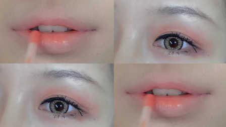 西柚色眼唇妆