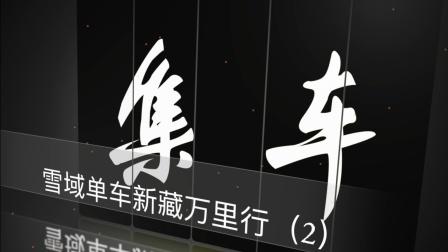 【集车】帝豪GS雪域单车新藏万里行(2)-朝觐色达
