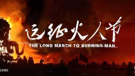 远征火人节 Burning Man —赞那度极致旅程