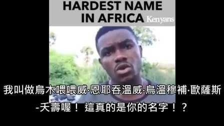 【冯导】非洲男子在网路爆红,因为他有个世界无敌难念的名字