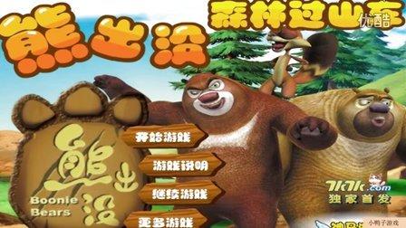 熊出没过山车 熊出没之夺宝熊兵动画片大全