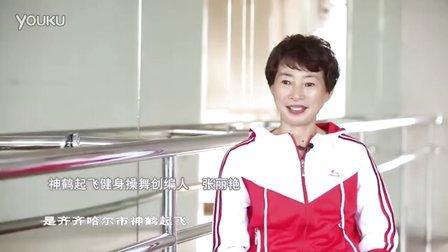 神鹤起飞第三套科学运动健身操(标清)(高清)