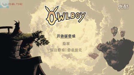 【蓝月】猫头鹰男孩 全流程解说(完结)