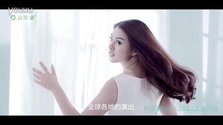会珍堂品牌余微微代言化妆品广告片