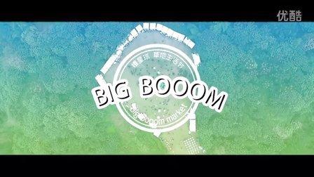 慢星球草地生活节-第二季BIGBOOOM