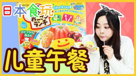 日本食玩之豪华儿童午饭套餐!| 小伶玩具