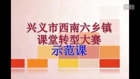 贵州省兴义市西南片区教学课堂转型大赛《跑进家来的松鼠》谢德鸿主持人示范课